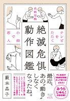絶滅危惧動作図鑑