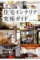 住宅インテリア究極ガイド(2013→2014)