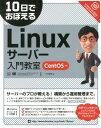 【楽天ブックスならいつでも送料無料】10日でおぼえるLinuxサーバー入門教室CentOS対応 [ 一戸...