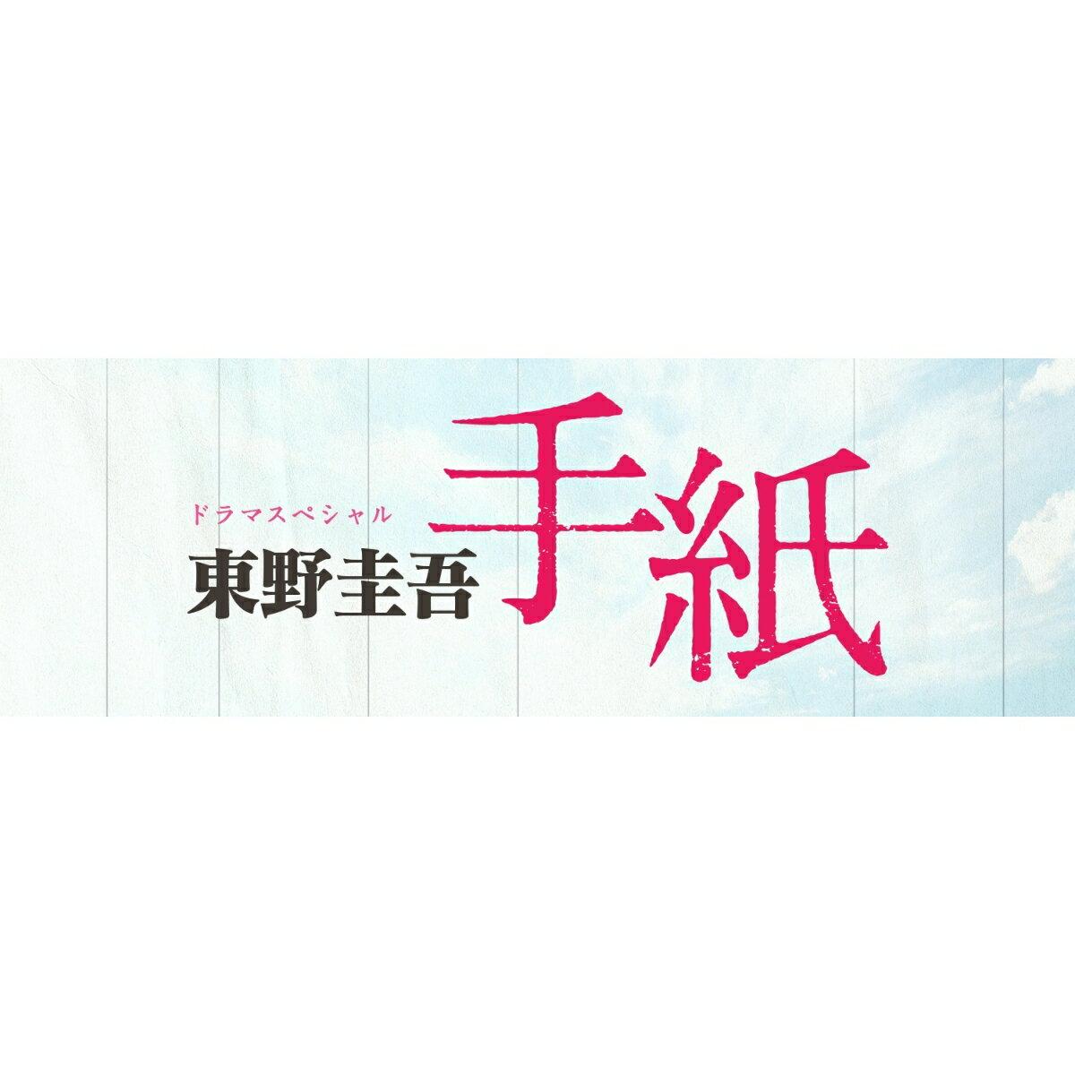 ドラマスペシャル「東野圭吾 手紙」Blu-ray【Blu-ray】