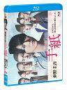 ドラマスペシャル「東野圭吾 手紙」Blu-ray【Blu-ray】 [ 亀梨和也 ]