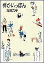 棒がいっぽん (Mag comics) [ 高野文子 ]