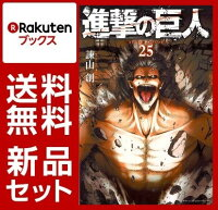 進撃の巨人 1-25巻セット【特典:透明ブックカバー巻数分付き】