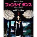 ファンシイダンス【Blu-ray】