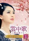 雲中歌〜愛を奏でる〜 DVD-BOX3 [ アンジェラ・ベイビー ]
