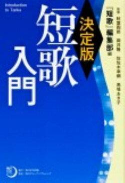 決定版短歌入門 (角川短歌ライブラリー) [ 『短歌』編集部 ]