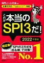 【主要3方式〈テストセンター・ペーパーテスト・WEBテスティング〉対応】 これが本当のSPI3だ! 2022年度版 (本当の就職テスト) [ SPIノートの会 ]