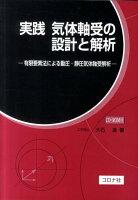 実践気体軸受の設計と解析