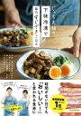ぐっち夫婦の下味冷凍で毎日すぐできごはん (扶桑社ムック) [ ぐっち夫婦(Tatsuya&SHINO) ]
