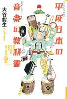 平成日本の音楽の教科書