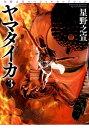 ヤマタイカ(3) 星野之宣スペシャルセレクション6 (希望コミックス) [ 星野之宣 ]