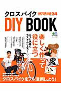 【送料無料】クロスバイクDIY BOOK