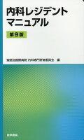 内科レジデントマニュアル 第9版