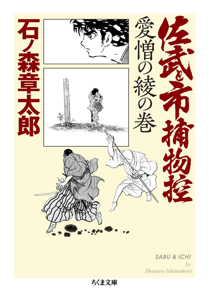 佐武と市捕物控 愛憎の綾の巻画像