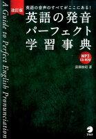 英語の発音パーフェクト学習事典改訂版