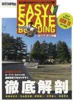 【バーゲン本】イージー・スケートボーディング カーブ・アール編ー初心者のためのスケートボード入門編