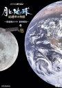 【楽天ブックスならいつでも送料無料】NHKスペシャル 月と地球 46億年の物語〜探査機かぐや 最...