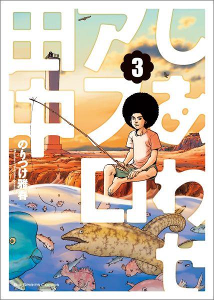 しあわせアフロ田中(3)