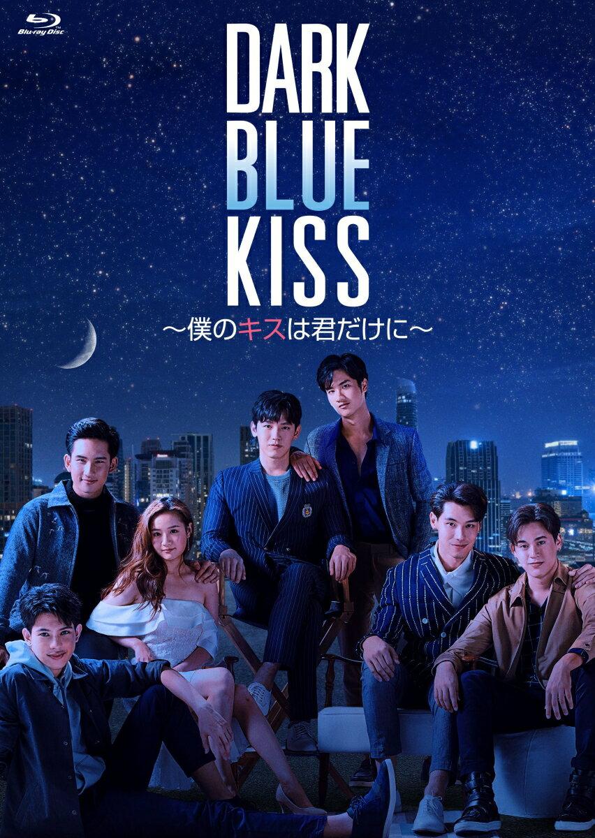 Dark Blue Kiss〜僕のキスは君だけに〜 Blu-ray BOX【Blu-ray】