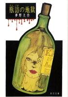 『瓶詰の地獄改版』の画像