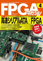 FPGAマガジン(no.4)