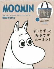 【楽天ブックスならいつでも送料無料】MOOMIN公式ファンBOOK&BOX BEIGE(2015-2016) [ トー...