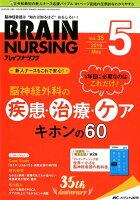 ブレインナーシング(35巻5号(2019.5))