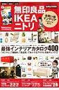 【送料無料】無印良品IKEAニトリお買い得インテリアベストバイガイド