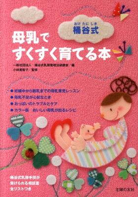 【送料無料】桶谷式母乳ですくすく育てる本