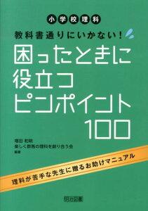 【送料無料】小学校理科教科書通りにいかない!困ったときに役立つピンポイント100 [ 増田和明 ]