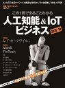 この1冊でまるごとわかる 人工知能&IoTビジネス2018-19 [ 日経クロストレンド ]