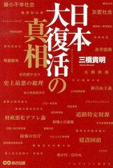 【送料無料】日本大復活の真相 [ 三橋貴明 ]