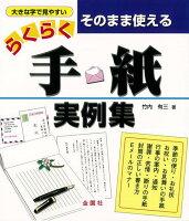 【バーゲン本】そのまま使えるらくらく手紙実例集