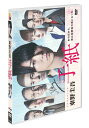 ドラマスペシャル「東野圭吾 手紙」DVD [ 亀梨和也 ]