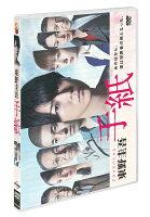 ドラマスペシャル「東野圭吾 手紙」DVD