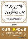 プリンシプルオブプログラミング 3年目までに身につけたい一生役立つ101の原理原則 [ 上田勲 ]
