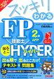 スッキリわかるFP技能士2級・AFP出るとこHYPER(2016-2017年版) テキスト+問題集 (スッキリわかるシリーズ) [ 白鳥光良 ]