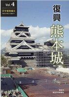 復興熊本城(Vol.4)