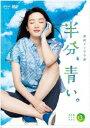 連続テレビ小説 半分、青い。 完全版 DVD BOX3 [ 永野芽郁 ]