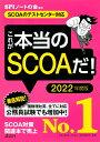 【SCOAのテストセンター対応】 これが本当のSCOAだ! 2022年度版 (本当の就職テスト) [ SPIノートの会 ]