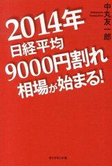 【送料無料】2014年日経平均9000円割れ相場が始まる! [ 中丸友一郎 ]