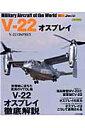 【送料無料】V-22オスプレイ [ Jウイング編集部 ]