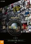 NHKスペシャル 新・映像の世紀 第4集 世界は秘密と嘘(うそ)に覆われた 冷戦 [ (ドキュメンタリー) ]