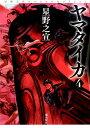 ヤマタイカ(4) 星野之宣スペシャルセレクション7 (希望コミックス) [ 星野之宣 ]