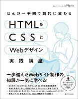 9784815606145 - 2021年Webデザインの勉強に役立つ書籍・本まとめ