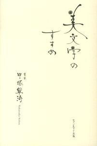 【送料無料】美文字のすすめ [ 中塚翠濤 ]