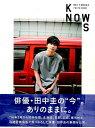 KNOWS KEI TANAKA PHOTO BOOK (東京ニュースMOOK)