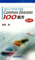 クリニックでよくみるCommon Diseases100処方第2版