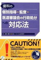 歯科の個別指導・監査・医道審議会の行政処分への対応法