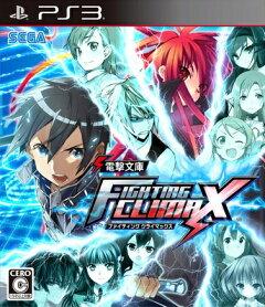 電撃文庫 FIGHTING CLIMAX PS3版